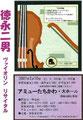 2006年度 徳永二男氏