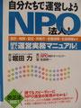 ⑤自分たちで運営しようNPO法人! 会計・税務・所轄庁・労働保険・社会保険まで NPO法人運営実務マニュアル!