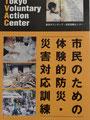 ④『市民のための体験的防災、災害対応訓練(改訂新版)』(東京ボランティア・市民活動センター)