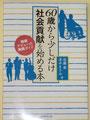 ②『60歳から少しだけ社会貢献を始める本』(佐藤葉、清水まさみ著/実務教育出版)