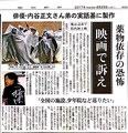 2017年08月29日 東京新聞