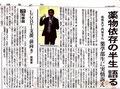 2019年01月31日 読売新聞 愛知版
