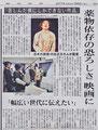 2017年03月08日 東京新聞