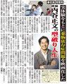2018年11月06日 日刊ゲンダイ