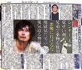 2014年08月05日 日刊スポーツ