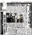 2018年07月23日 日刊スポーツ