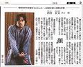 2014年06月27日 読売新聞