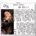 2007年10月28日 朝日新聞