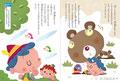 イソップ物語 絵本 旅人と熊