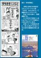 寺岡精工「テラオカくんがゆく」