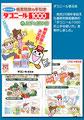 ダコニール普及会 基幹防除殺菌剤ダコニール1000の発売25周年記念冊子