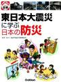 「東日本大震災に学ぶ日本の防災」