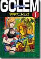 「ゴーレム  1  究極のゲームソフト」カバーイラスト・カバーデザイン・本文イラストを担当