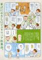 ジェネリック医薬品リーフレット|中面マンガ