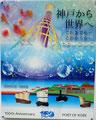 兵庫県屋外広告美術協同組合理事長賞 (株)富士企画(兵庫)