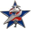 27-ой альпийский батальон, 2-я рота(тираж 300 штук). ЦЕНА 1300 руб.