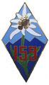 159-ый альпийский полк. ЦЕНА 480 руб.