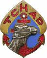 Маршевый полк МП в Чаде. ЦЕНА 480 руб.