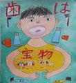 優秀賞 歯は宝物 鹿沼市加園小学校3年 松本 琥太郎