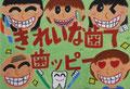 優秀賞  鹿沼市立菊沢東小学校6年  きれいな歯で 歯ッピー  渡辺 陽太