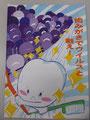 最優秀賞「歯みがきでウイルスと戦え!」粟野中学校2年 西田 美咲