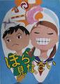 教育長賞 強い歯をつくろう 鹿沼市立西中学校1年  須藤 ゆい