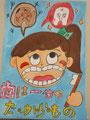 優秀賞 津田小学校6年 二宮 朱羽