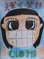 教育長賞 輝く笑顔 むし歯予防 鹿沼市立加園小学校6年 湯田 萌愛那