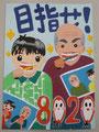 優秀賞 粟野中学校3年 臼井 絢音