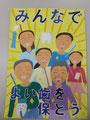 教育長賞「みんなで よい歯を保とう」東中学校1年 髙瀨 呼春