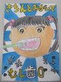 優秀賞「きちんとみがいてむし歯0」津田小学校5年 阿部 琴羽