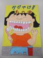 優秀賞「かがやけ私の歯」さつきが丘小学校4年 布施 ひなた
