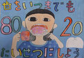 優秀賞 歯をいつまでもたいせつにしよう 鹿沼市立加園小学校5年 石田 彩夏