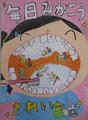 最優秀賞  鹿沼市立菊沢東小学校6年  毎日みがこう きれいな歯  佐藤 あい