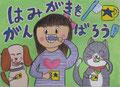 優秀賞 はみがきを がんばろう 南押原小学校3年 廣田和美