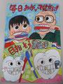 最優秀賞「毎日みがいて健康に!目指そう8020」中央小学校6年 湯澤 碧斗