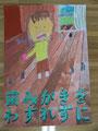 優秀賞 北中学校2年 廣田 珠妃