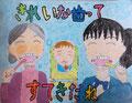 優秀賞 きれいな歯って すてきだね 鹿沼市立加園小学校6年 石田 彩夏
