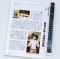 ANAグループ機内誌「翼の王国」沖縄ぬちぐすい紀行/撮影   2014年5月号