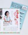 「観光会議おきなわ」  2014年7月発行  (株)リクルート沖縄じゃらん