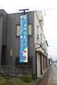 ユジマ時計店様、2009年、夏のセール、垂れ幕