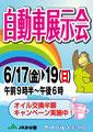 6月展示会A1ポスターです。オイル交換半額です!ぜひ!