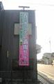 ユジマ時計店様、2011年春のセール、垂れ幕