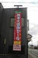 ユジマ時計店さま、2010年歳末セール、垂れ幕