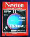 「ニュートン」誌 1989年11月号