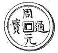 Dynastie Heou Tcheou