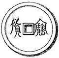Dynastie Tcheou