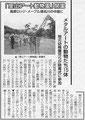 「暮らしの新聞」掲載記事