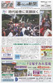 「暮らしの新聞」表紙。地元のコミュニティ誌として人気があるそうです!