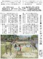 神戸新聞 4月9日朝刊より